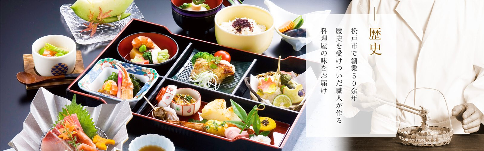 松戸市で創業50余年歴史を受け継いだ職人が作る料理屋の味をお届け